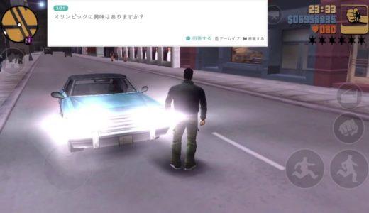 「オリンピックに興味?」モバイル版GTA3をやりながら質問回答