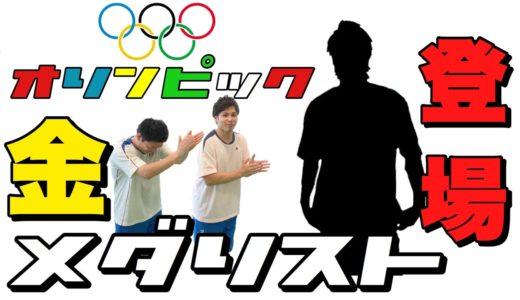 【オリンピック金メダリスト登場!】皆さん、素敵なお知らせです!