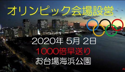 お台場海浜公園 オリンピック会場設営 2020年 5月 2日(1000倍)