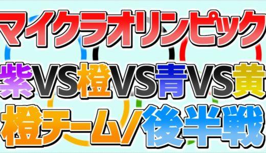 🔴【マイクラ大型企画!】マイクラオリンピック後半戦出陣!!【橙チーム】