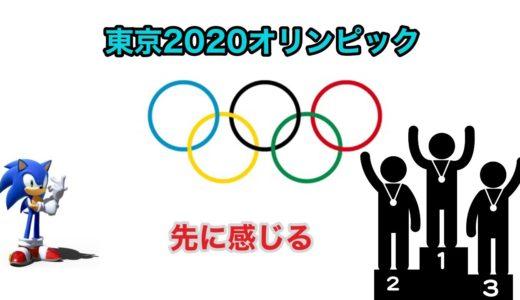 東京オリンピックは幻となるのか…お先に失礼します!【ソニックAT東京2020オリンピック】〜part1〜ーおしゃこじ#52ー