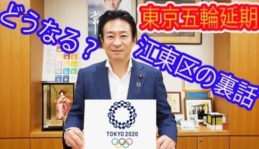 【東京五輪延期】秋元司に東京2021オリンピックはどうなるのか質問攻めしてみた