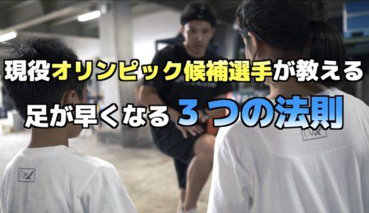 オリンピック候補選手が教える50mを1秒早く走れる最強3つの法則!