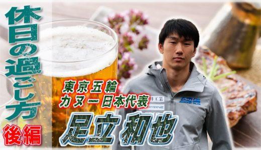 【オリンピック選手の休日の過ごし方】ビール・お酒が大好き!?コーチとの2ショットトーク後編