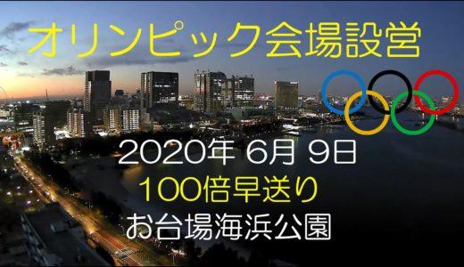 お台場海浜公園 オリンピック会場設営 2020年 6月 9日(100倍)