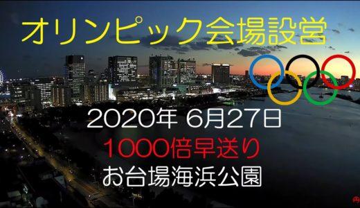 お台場海浜公園 オリンピック会場設営 2020年 6月27日(1000倍)