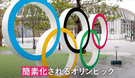 コロナ対策で簡素化される東京オリンピック、大会の形は