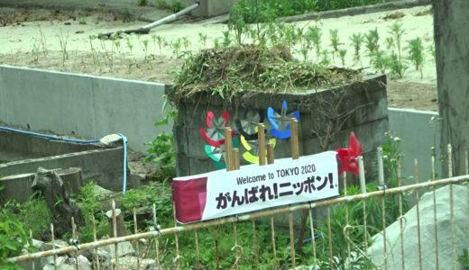 東京オリンピックにエールしてます。乗車中のバスからこんな光景