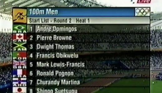 末續 慎吾 2004年 アテネオリンピック 100m 二次予選