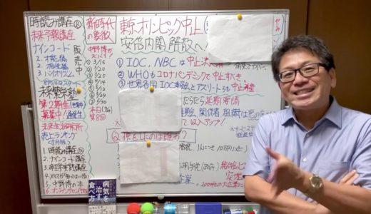 【悲報確定】7分で解説!東京オリンピック中止をいかに政府は発表するのか?