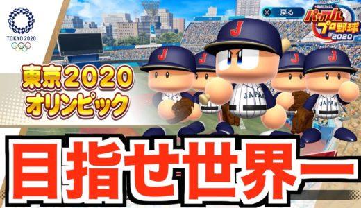 【パワプロ2020】東京2020オリンピックで目指せ世界一!まずはパワプロ的「侍ジャパン」を作ります!【eBASEBALLパワフルプロ野球2020】【AKI GAME TV】