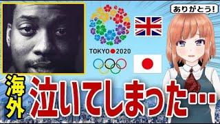 【海外の反応】イギリスオリンピック代表チームの日本に宛てたメッセージビデオが海外で話題に!海外「泣いてしまった…」【日本人も知らない真のニッポン】