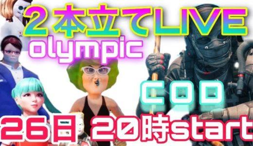 Youtube Live_オリンピック&COD祭り!!_サラリーマンズ