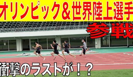 【陸上短距離】世界陸上&オリンピック出場者達と本気の勝負!!