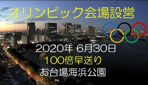 お台場海浜公園 オリンピック会場設営 2020年 6月30日(100倍)