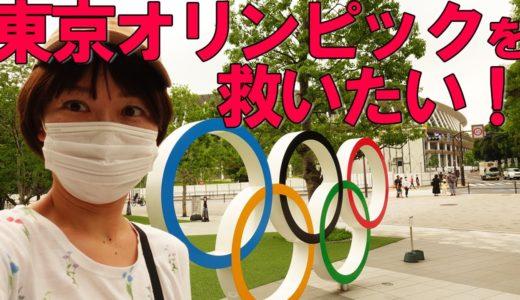 東京オリンピック2020を救いたい!(2020/7/24撮影)
