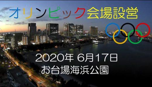 お台場海浜公園 オリンピック会場設営 2020年 6月 17日