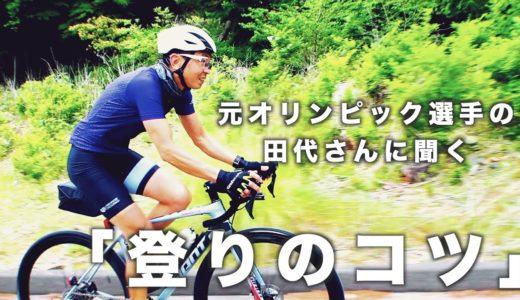 オリンピック選手に聞く!「登りのコツ!」【ロードバイク】