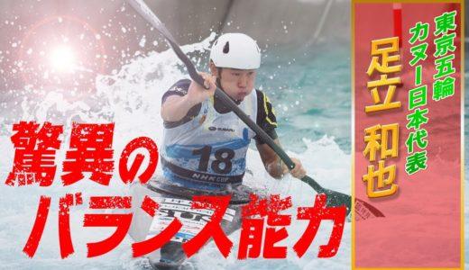 【驚異の体幹】オリンピック選手の水上バランスパフォーマンス!!