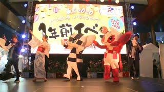 東京2020オリンピック・パラリンピック1年前イベント!東京五輪音頭−2020−をみんなで踊ろう