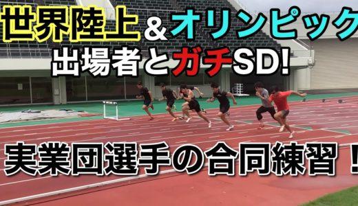 【陸上/短距離】大会前のポイント練習!!世界陸上、オリンピック出場者達とガチダッシュ!