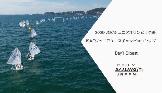 2020JOCジュニアオリンピック兼JSAFジュニアユースチャンピョンシップ(ジュニア版)DAY1