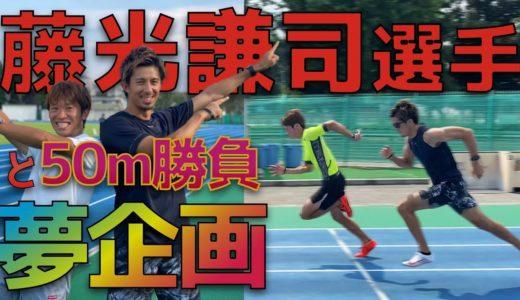 【神回】200mオリンピック選手の藤光謙司選手と50m勝負!日本トップスプリンターに一矢報いる【陸上】
