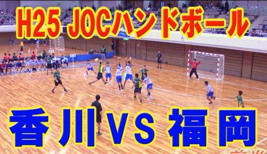 H25第22回JOCジュニアオリンピックカップ ハンドボール大会 男子Gリーグ 香川VS福岡(フルバージョン)