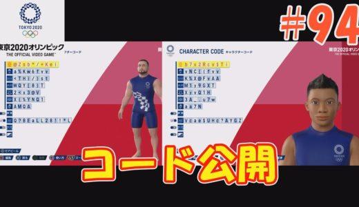 【東京2020オリンピック】キャラクターコード公開!これで君の部屋にもサニブラ、両さんが。 #94