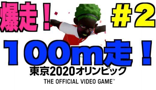 【東京オリンピック2020】#2  100m爆走!メダル獲得なるか?の回!【Nintendo Switch】【オリンピック】【東京】