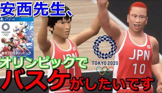 【東京2020オリンピック】桜木に流川!?湘北のメンバーがオリンピックの舞台で再集結!?