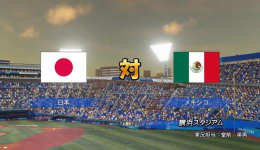 [パワプロ2020]ペナント #6 東京2020オリンピック 決勝戦 日本 vs メキシコ(横浜)
