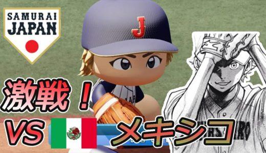 #2 東京オリンピック オープニングラウンド VS メキシコ 【野球漫画侍ジャパン ~世界への挑戦編~】