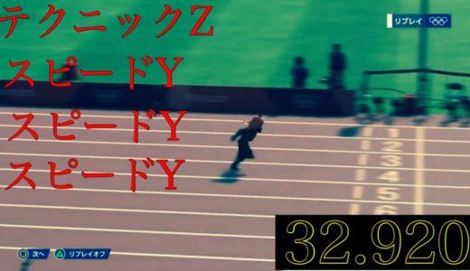 東京2020オリンピック™_32.920