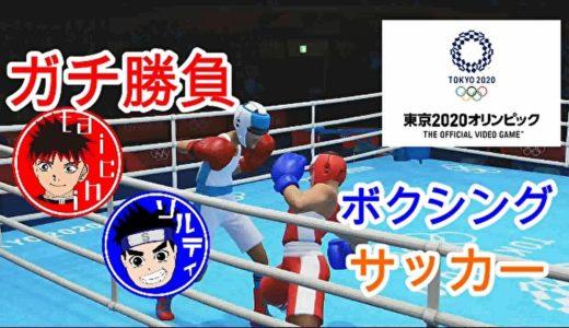 【東京オリンピック2020】ガチ勝負したボクシングとサッカーがぶっ飛んでた。