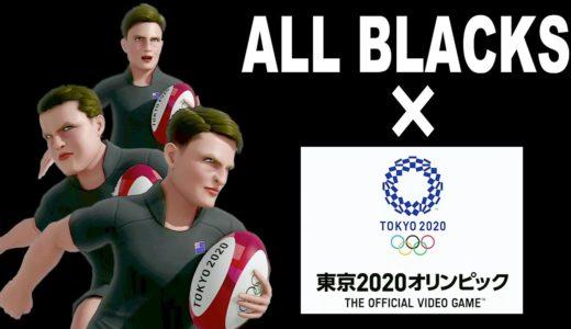 【東京2020オリンピック】ラグビーニュージーランド代表で東京五輪出てみた
