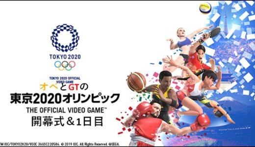【2人実況】俺たちの東京オリンピック2020  開幕 1日目