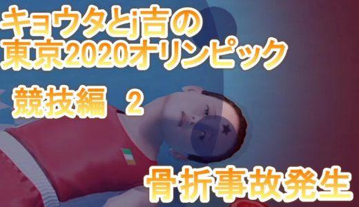 キョウタとJ吉の東京2020オリンピック#3