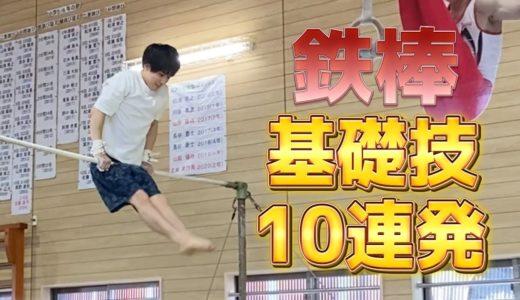 【金メダリスト】鉄棒の基礎技10連発!Basic 10 skills of Horizontal Bar【オリンピック】