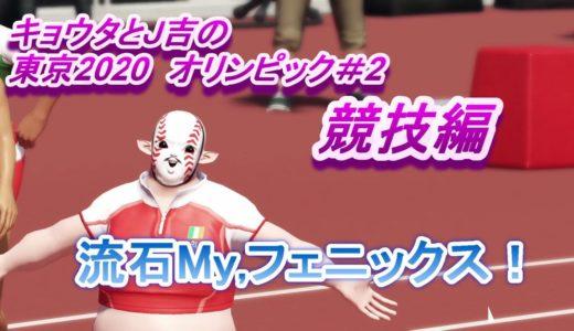キョウタとJ吉の東京2020オリンピック#2