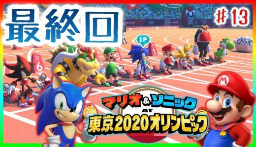 (最終回)【東京オリンピック】100m走で最終対決!? ♯136 100m run