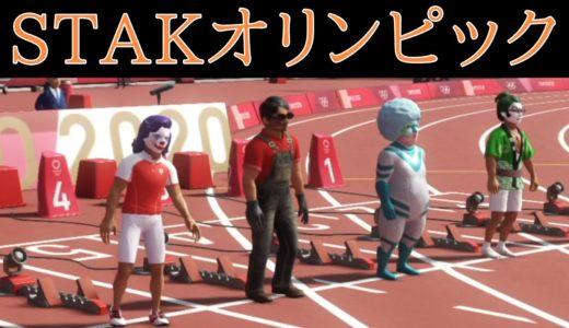 【東京2020オリンピック】STAKオリンピック【STAK】#1