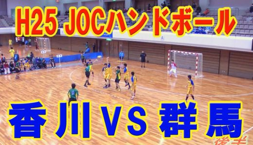 H25第22回JOCジュニアオリンピックカップ ハンドボール大会 男子Gリーグ 香川VS群馬(フルバージョン)