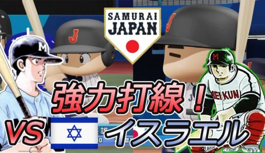 #3 東京オリンピック ノックアウトステージ VS イスラエル 【野球漫画侍ジャパン ~世界への挑戦編~】