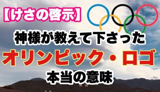 【けさの啓示】神様が教えて下さった『オリンピック』ロゴの意味