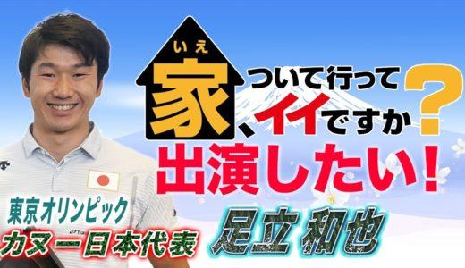 【テレビ東京】「家、ついて行ってイイですか?」にオリンピック選手が出演!?