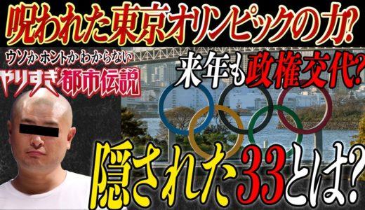 【都市伝説】予言的中‼オリンピックに隠された「33」の数字?東京オリンピックのジンクスによって○○政権は終わる?