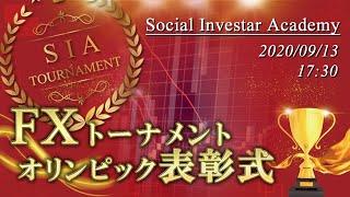 FXトーナメントオリンピック表彰式@SIA(Social Investor Academy)