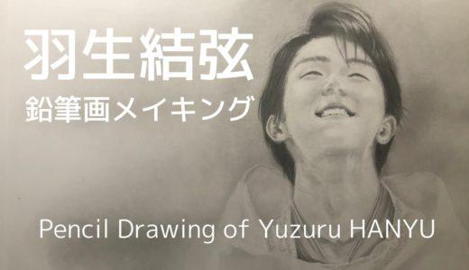 羽生結弦 鉛筆画メイキング(平昌オリンピック) Making of Pencil Drawing – YUZURU HANYU