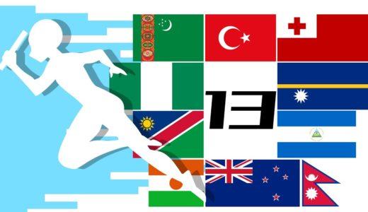 ピタゴラ国旗リレー13(2020年の東京オリンピック開会式入場順を予想)